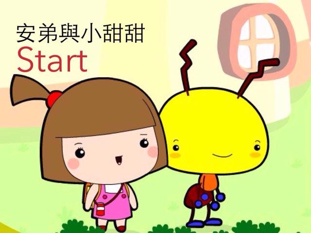 安弟與小甜甜 Lesson Eight by Union Mandarin 克
