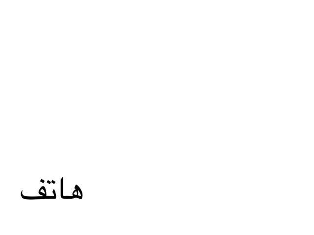 هاتف by maryam ali