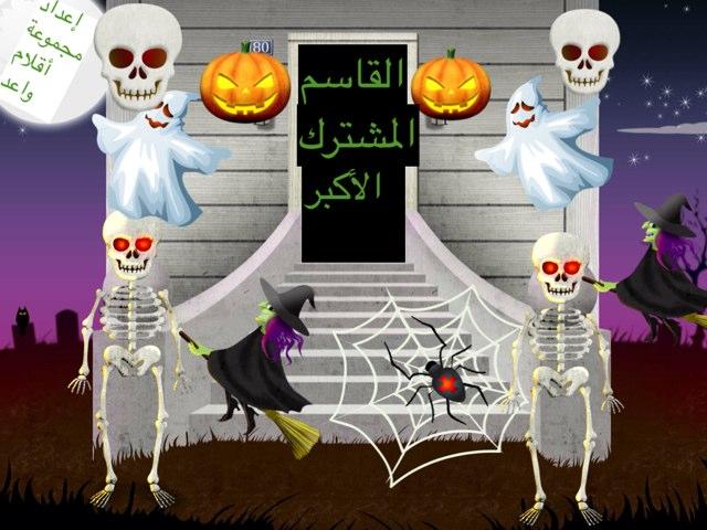 القاسم المشترك الأكبر (ق.م.أ) by Ahad Almutiri