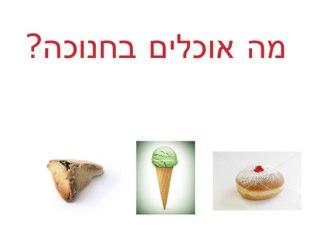 משחק 14 by שרית סמואל