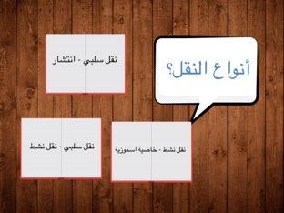 مسابقة علوم ثالث متوسط  / م. هنية - زهرة by Salma Al-Shammasi
