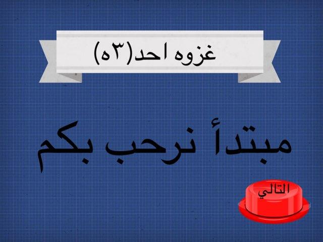 لعبه غزوه احد شاهد وتعلم by Lolo Ahmap