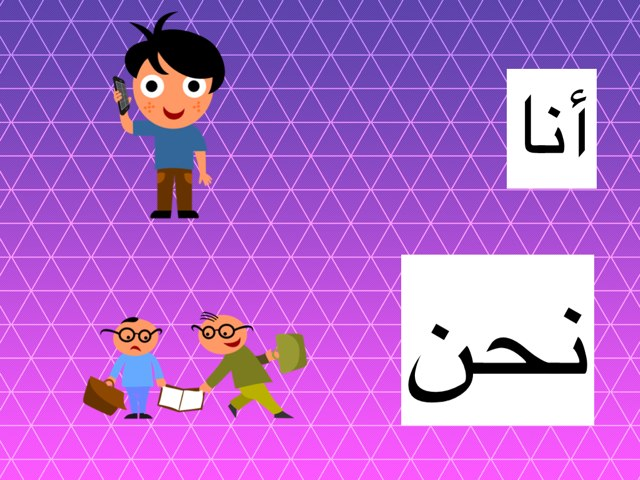 ضمائر المتكلم by Shekha Alajmi