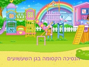 הנסיכה הקסומה בגן השעשועים by Daliya Mizrachi