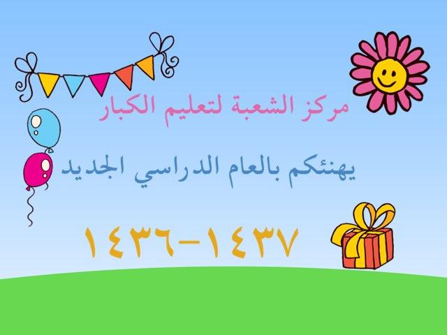 ترحيب by Afaf Ah