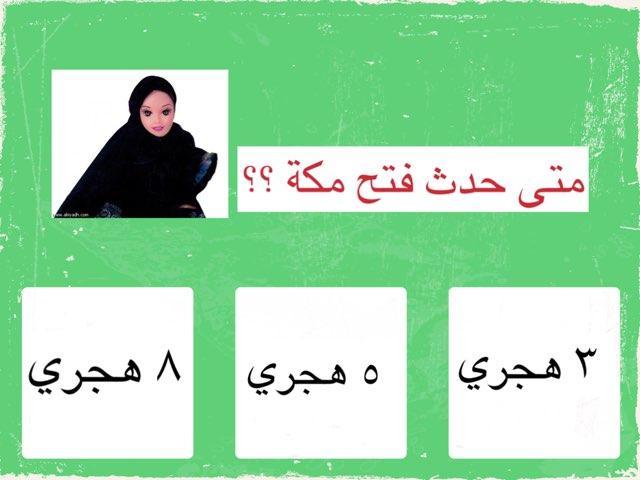 لعبة 87 by Sanaa Albraak