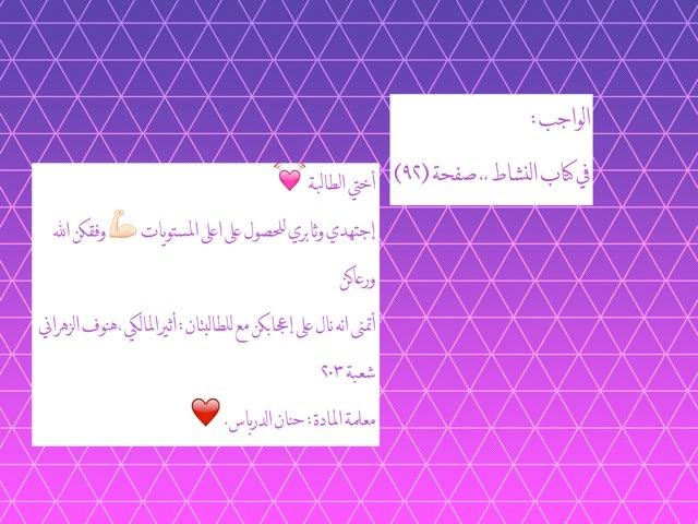 الواجب by Atheer Almalki