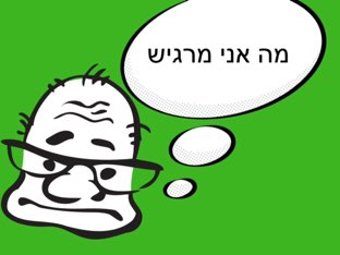סיסמא לבחירות by הדר זיסמן
