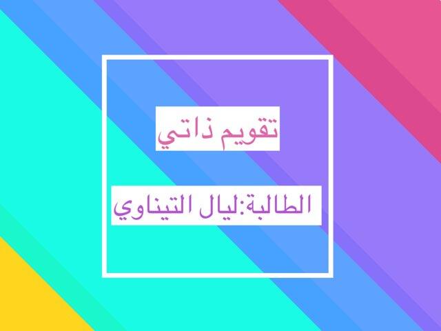 تقويم ذاتي  by Layal Altenawe