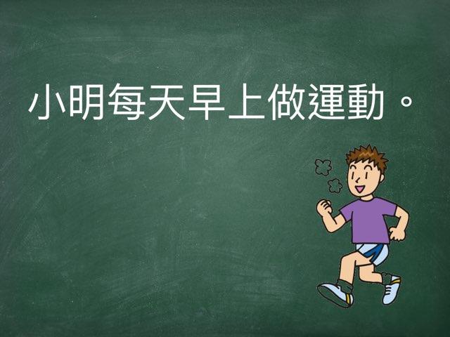 重組句子 by Wong stephenie
