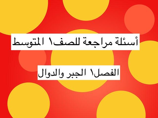 لعبة 5 by بسمه خميس
