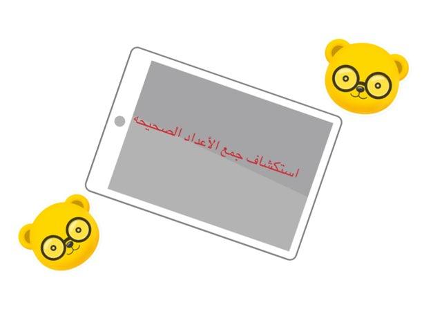 استكشاف جمع الأعداد الصحيحه by Nashwa mahmmoud