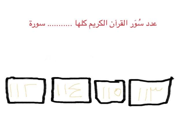 أسئلة عن القرآن الكريم by AFaF Badran