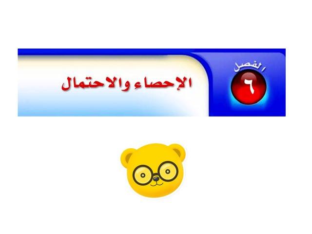 الفصل السادس الإحصاء والاحتمالات by بسمه خميس