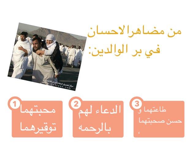 لعبة 9 by عهود الشمري