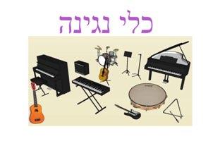 כלי נגינה by מירי רובינשטין