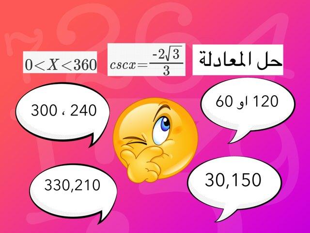 المعادلات المثلثية  by ابتسام العتيبي