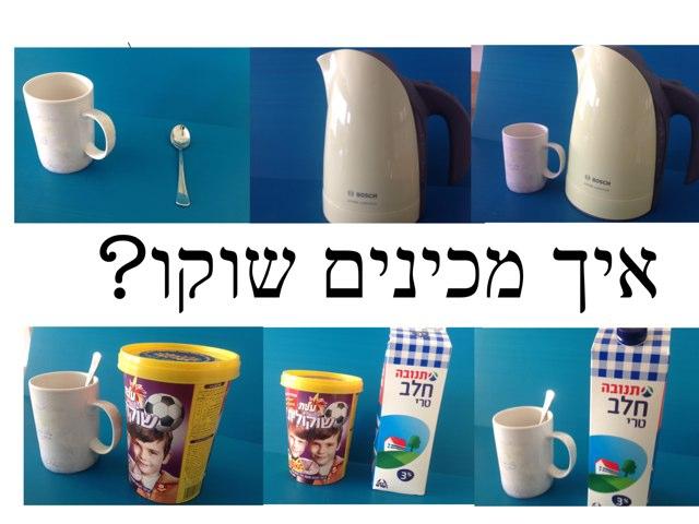 איך מכינים שוקו by Lina  Avraham Rabukhin