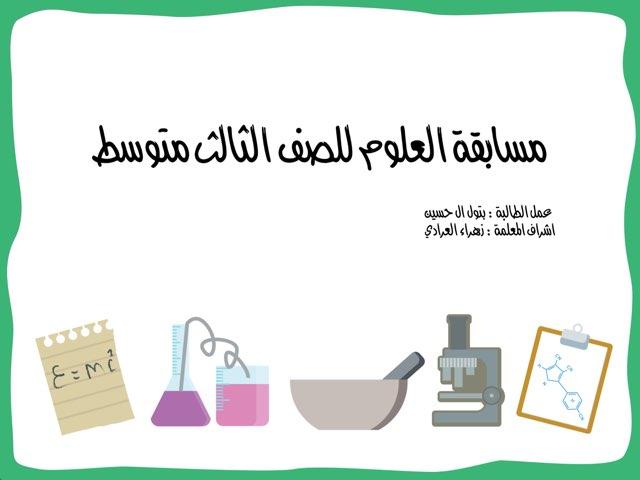 مسابقة العلوم المتوسطة الخامسة by Layla Diya