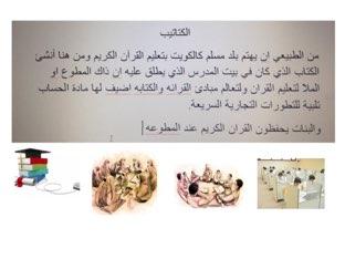 الكتاتيب by Sara AlSumait