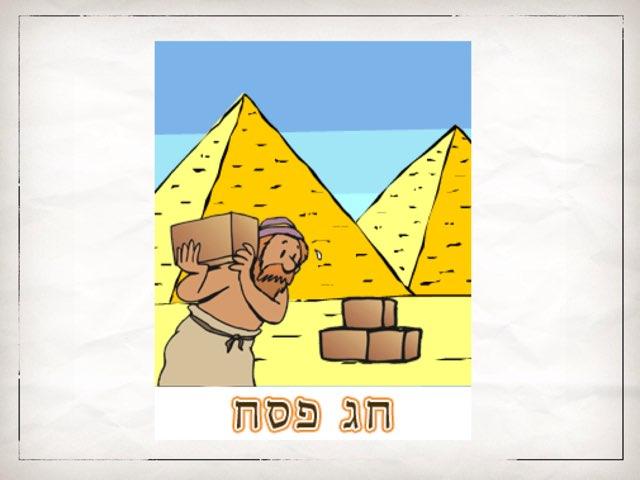 סיפור יציאת מצרים by Efrat Ilan