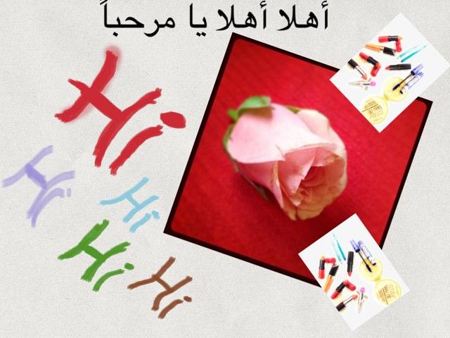 عربي عربي  by Asoma Sultaņ