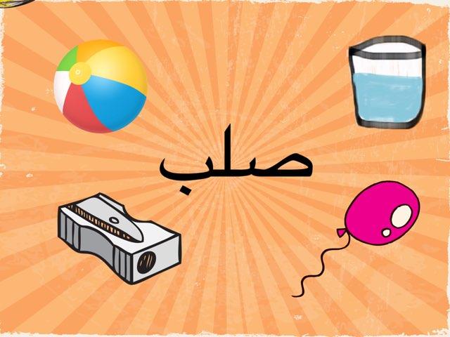حالات المادة الصف الأول by Fatma Al-Ameer