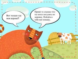 В гостях у Котика by Алина Алина