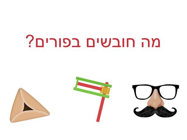 פורים by יעל שטאובר
