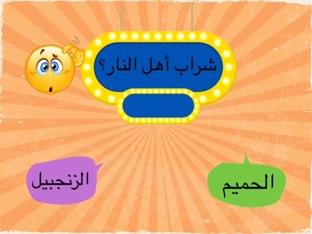 لعبة 67 by Fatema alosaimi