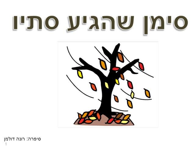 סימני הסתיו by Rona Doolman