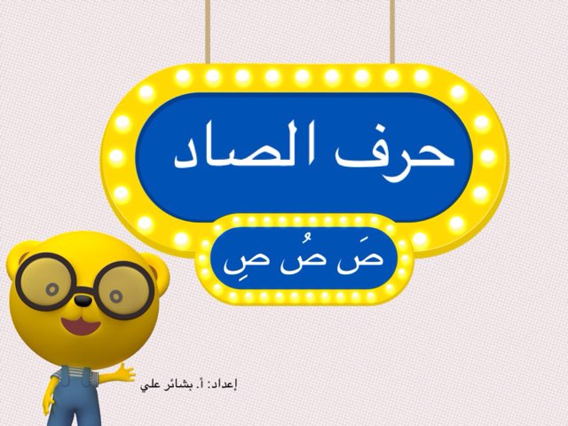تدريب حرف الصاد by shoreya store