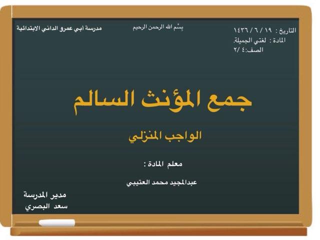 مدرسة أبي عمرو الداني by Abo waad22