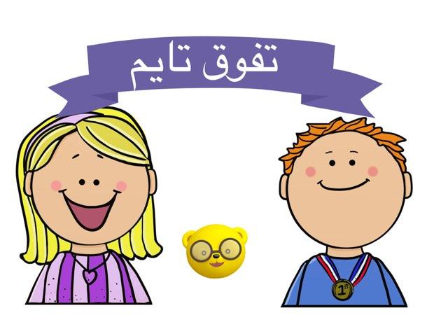 لعبة 52 by ريم المالكي