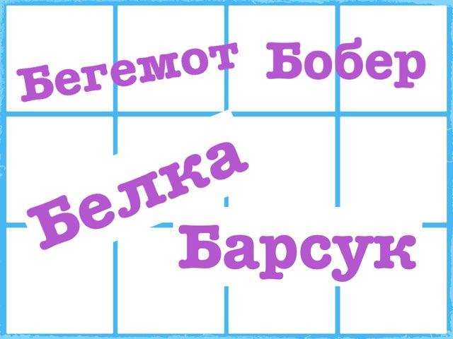 Собери Слово by Ольга Леонидова