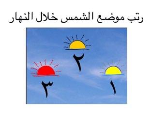 سماء النهار by Sharefa alsheikh