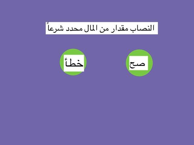 فقه سادس  by ثريا  فلاته