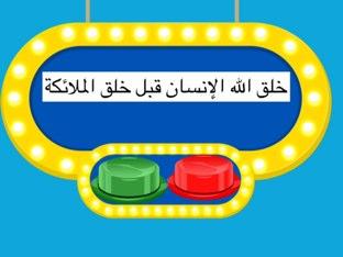 درس الملائكة by Abla Bashayer