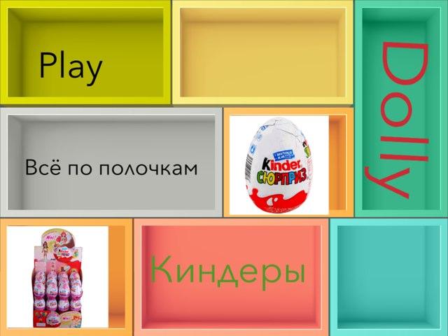 Dolly Разный by Софья Хомко