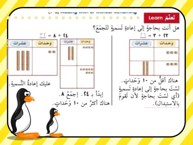 شرح درس الجمع مع اعادة التسمية أو بدونها  by Haya All