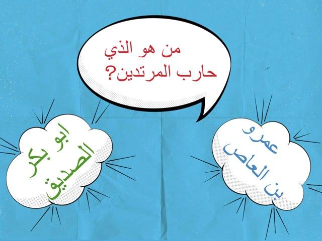 ابو بكر by Tala Sw
