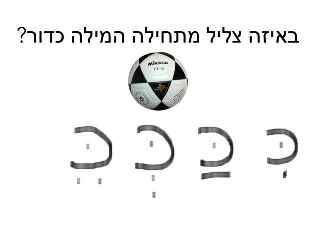 ניקוד פתח by Neta Perri