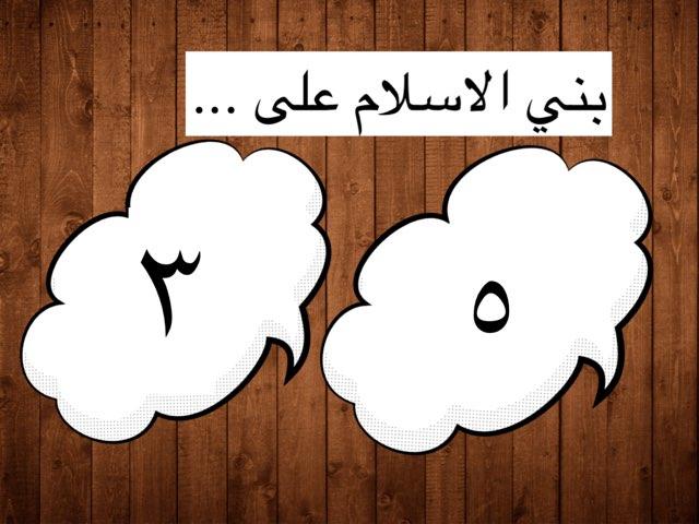 لعبة 7 by haya abdulaah