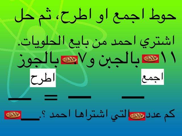 حل مسائل الصف الاول  by Ahmed Walid