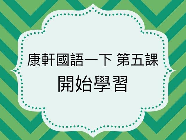 康軒國語一下第五課 by Union Mandarin 克