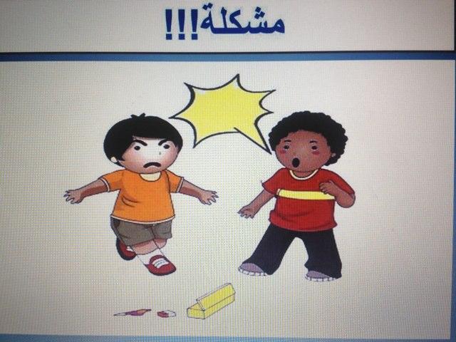 ادارة الصراع   by Jehad Bakri