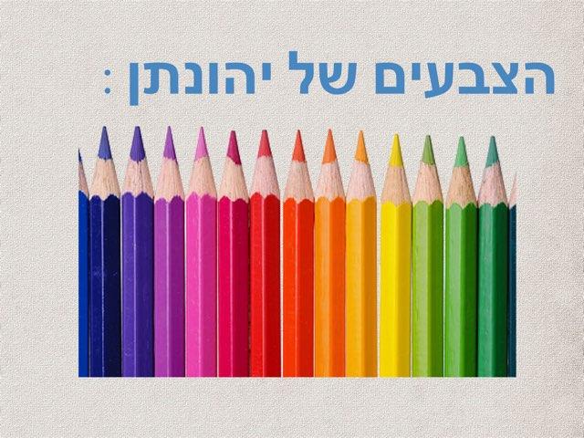 לימוד צבעים by Rut Avraham
