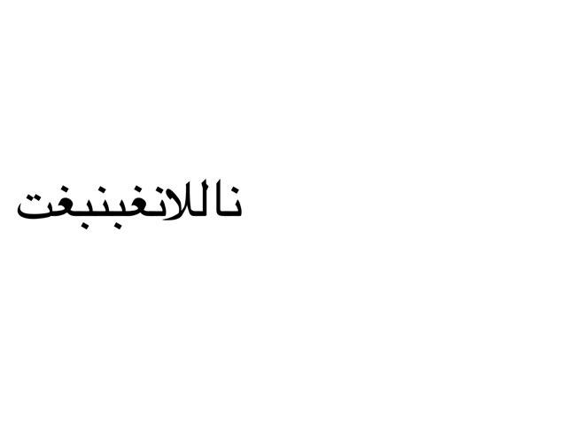 فصلي ٥/٥ by Dana nahas