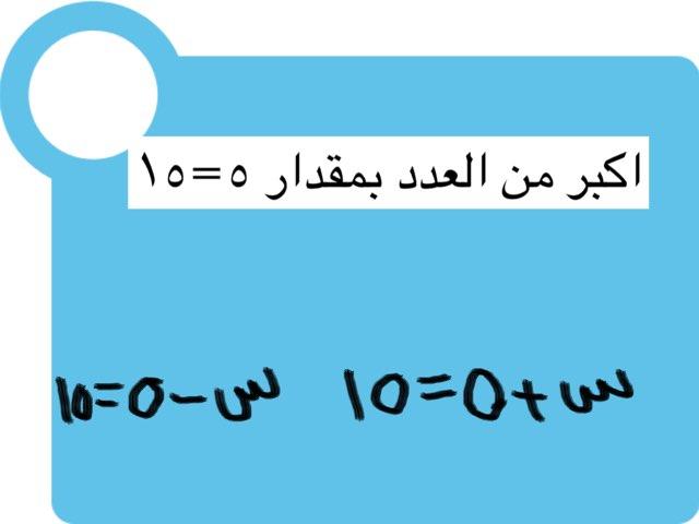 الباب الثالث /١ by مرام حناوي