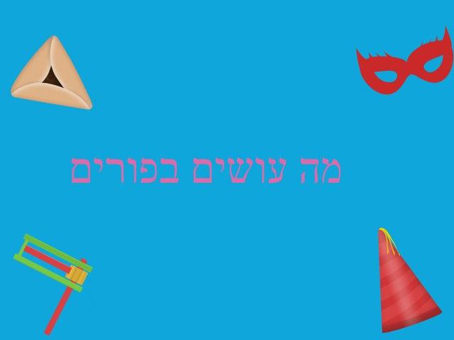 משחק 27 by מיכל בן שבתאי